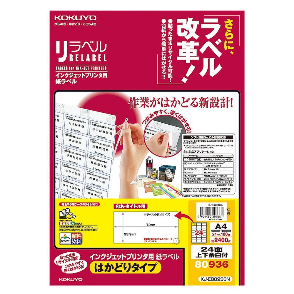 (まとめ買い)コクヨ インクジェット用 紙ラベル リラベル はかどりタイプ A4 24面 上下余白付 100枚 KJ-E80936N 〔3冊セット〕