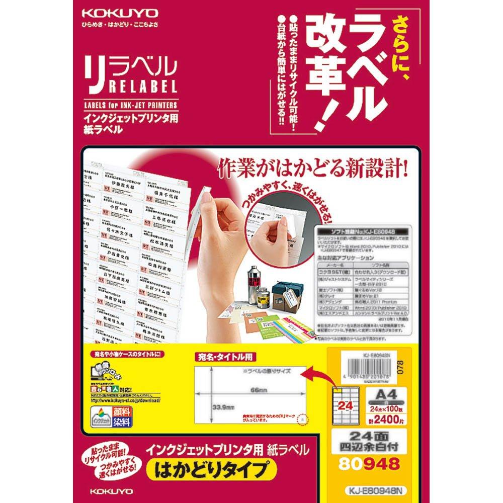 (まとめ買い)コクヨ インクジェット用 紙ラベル リラベル はかどりタイプ A4 24面 四辺余白付 100枚 KJ-E80948N 〔3冊セット〕