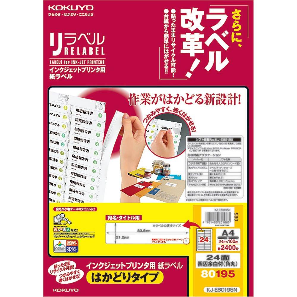 (まとめ買い)コクヨ インクジェット用 紙ラベル リラベル はかどりタイプ A4 24面 四辺余白付 角丸 100枚 KJ-E80195N 〔3冊セット〕