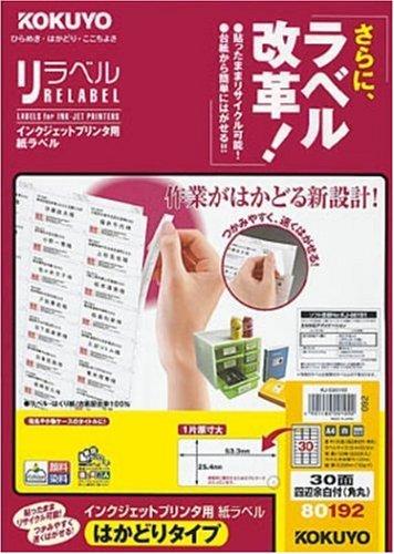 (まとめ買い)コクヨ インクジェット用 紙ラベル リラベル はかどりタイプ A4 30面 四辺余白付 角丸 100枚 KJ-E80192N 〔3冊セット〕