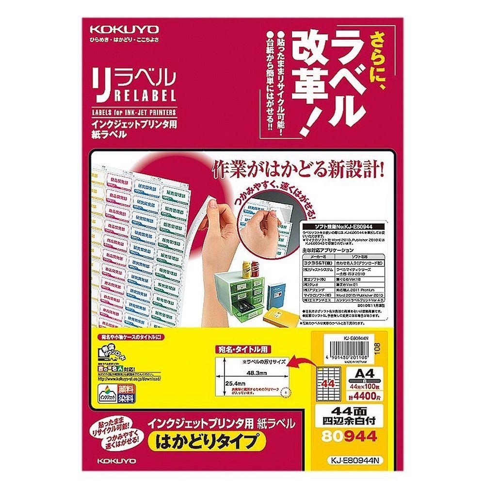 (まとめ買い)コクヨ インクジェット用 紙ラベル リラベル はかどりタイプ A4 44面 四辺余白付 100枚 KJ-E80944N 〔3冊セット〕