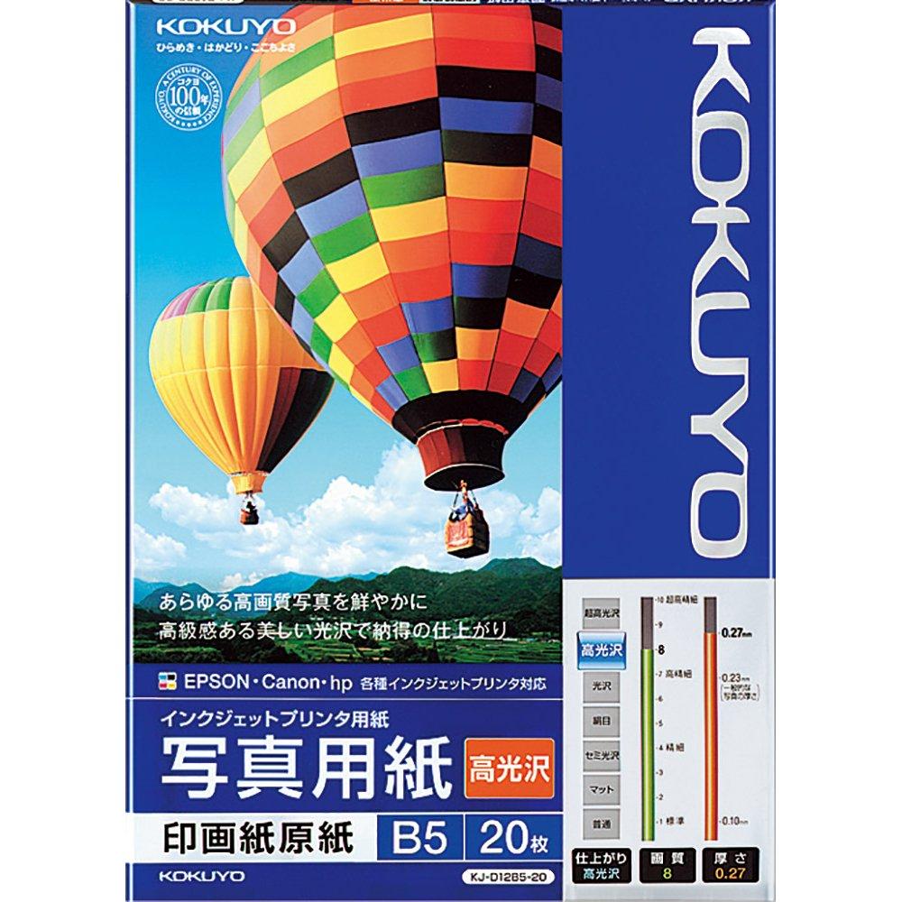 (まとめ買い)コクヨ インクジェット用紙 写真用紙 印画紙原紙 高光沢 B5 20枚 KJ-D12B5-20N 〔10冊セット〕