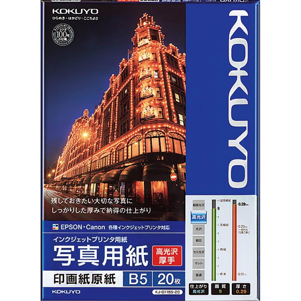 (まとめ買い)コクヨ インクジェット用紙 写真用紙 印画紙原紙 高光沢・厚手 高光沢 B5 20枚 KJ-D11B5-20 〔10冊セット〕
