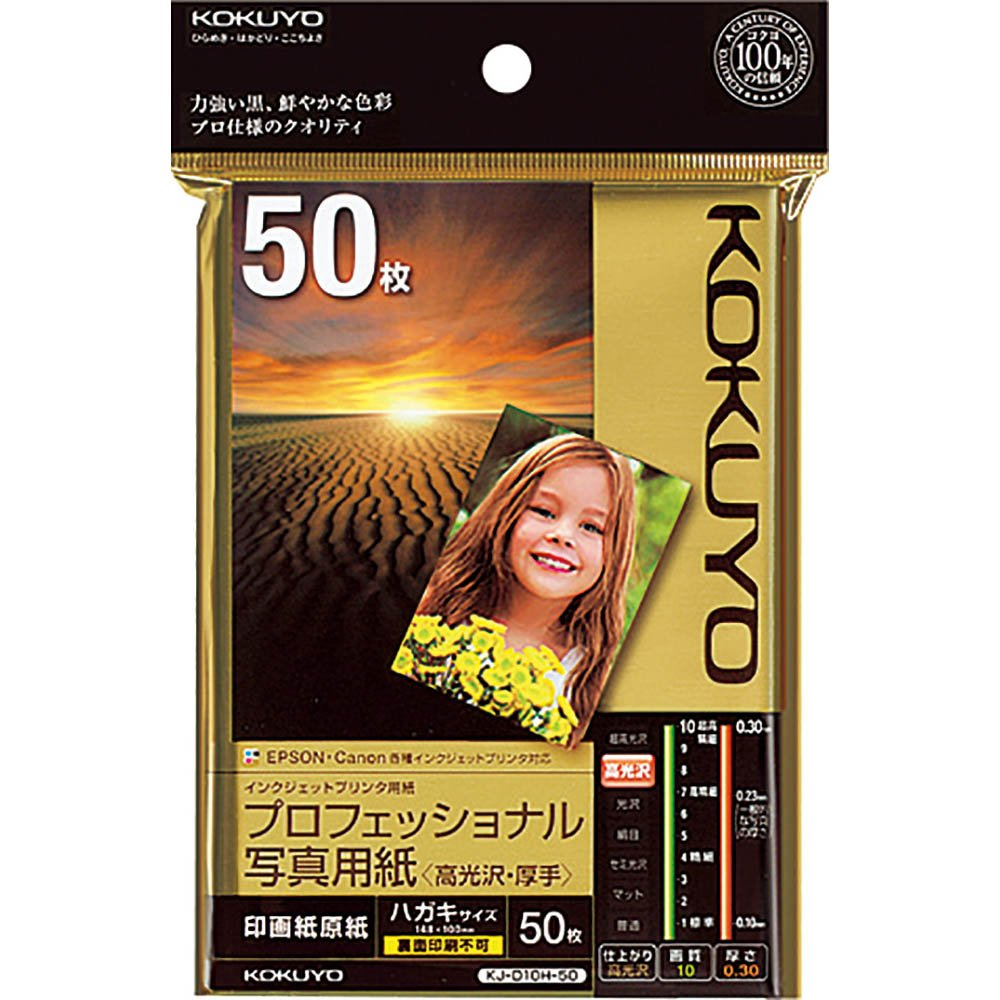(まとめ買い)コクヨ インクジェット用紙 プロフェッショナル写真用紙 高光沢・厚手 ハガキ 50枚 KJ-D10H-50 〔10冊セット〕