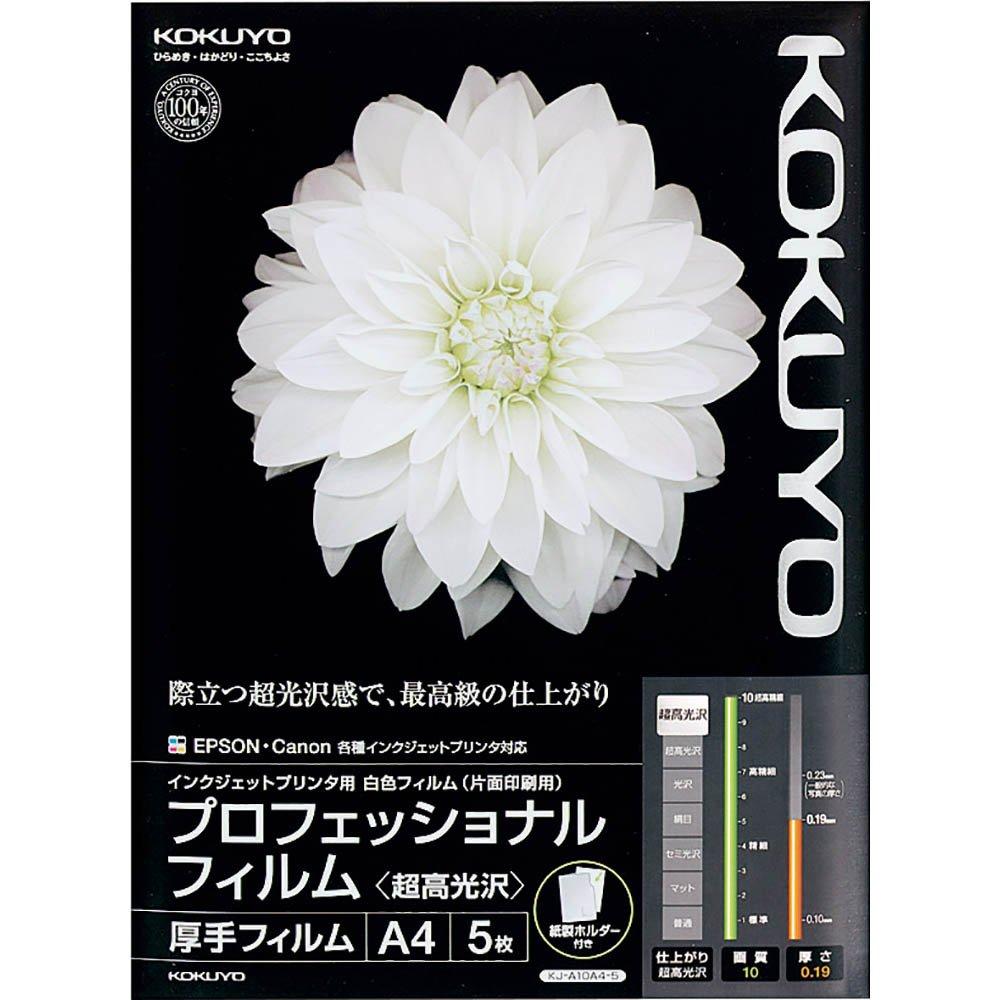 【送料無料】(まとめ買い)コクヨ インクジェット用プロフェッショナルフィルム 超高光沢 A4 5枚 KJ-A10A4-5 〔10冊セット〕