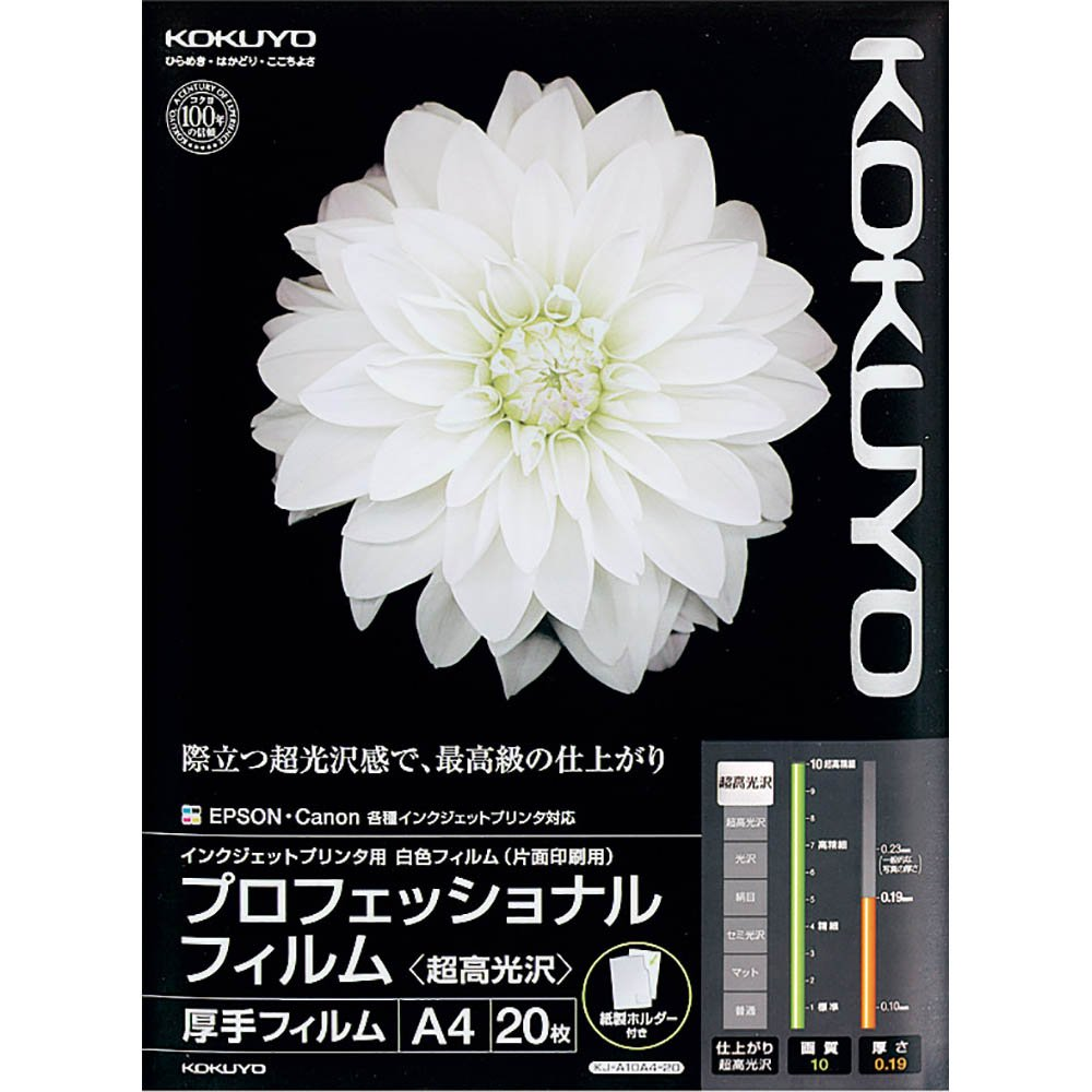 【送料無料】(まとめ買い)コクヨ インクジェット用プロフェッショナルフィルム 超高光沢 A4 20枚 KJ-A10A4-20 〔10冊セット〕