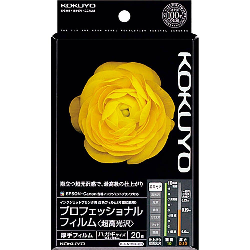 【送料無料】(まとめ買い)コクヨ インクジェット用プロフェッショナルフィルム 超高光沢 ハガキ 20枚 KJ-A10H-20 〔10冊セット〕