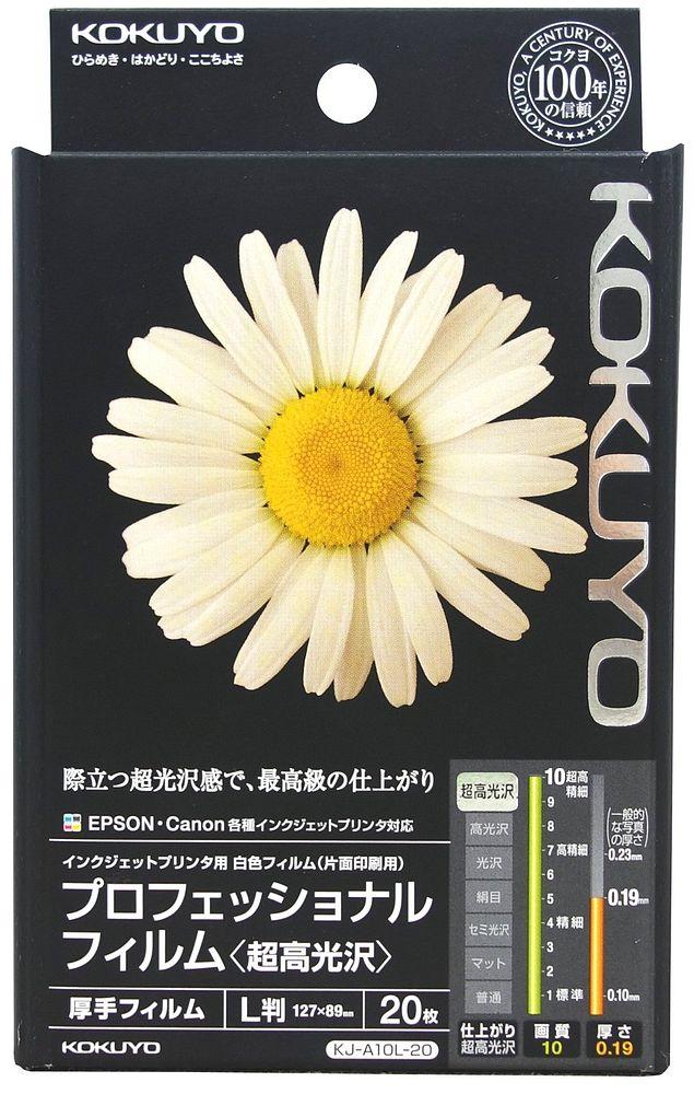 【送料無料】(まとめ買い)コクヨ インクジェット用プロフェッショナルフィルム 超高光沢 L判 20枚 KJ-A10L-20 〔10冊セット〕