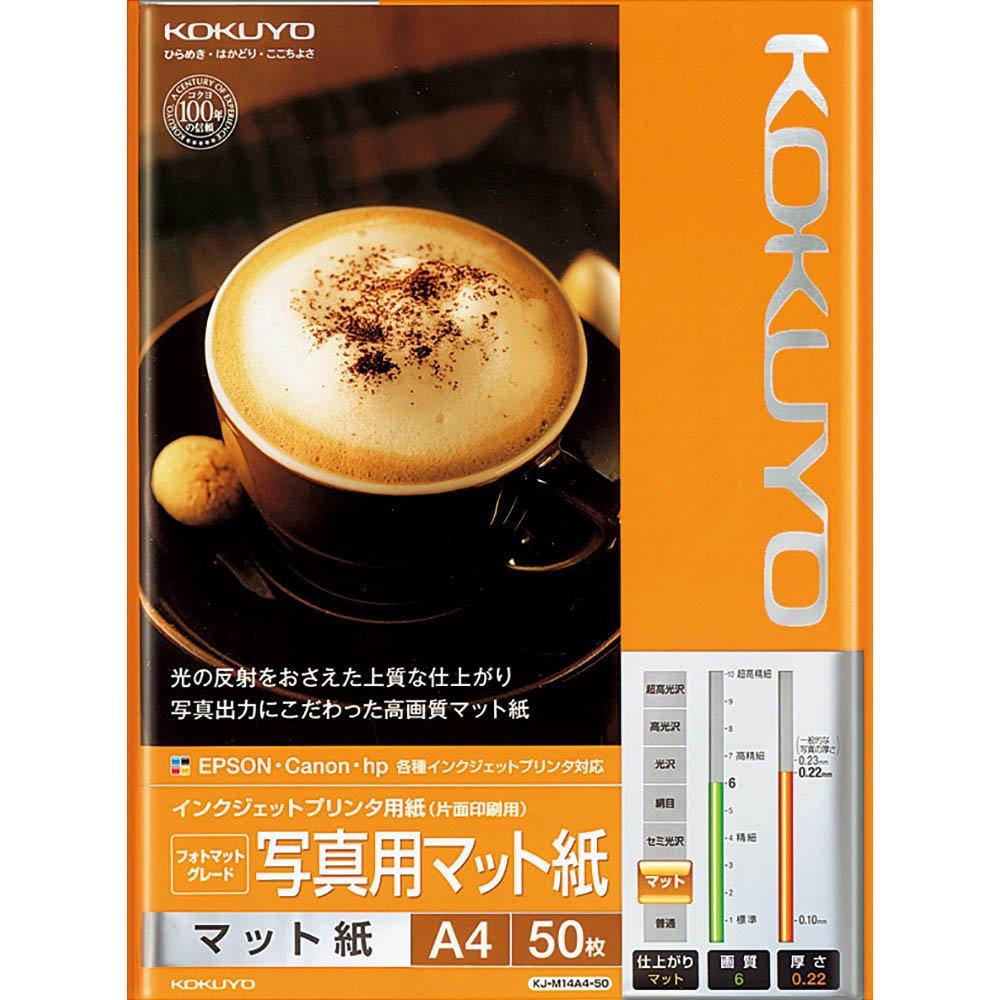(まとめ買い)コクヨ インクジェット用紙 フォトマットグレード 写真用マット紙 A4 50枚 KJ-M14A4-50 〔10冊セット〕
