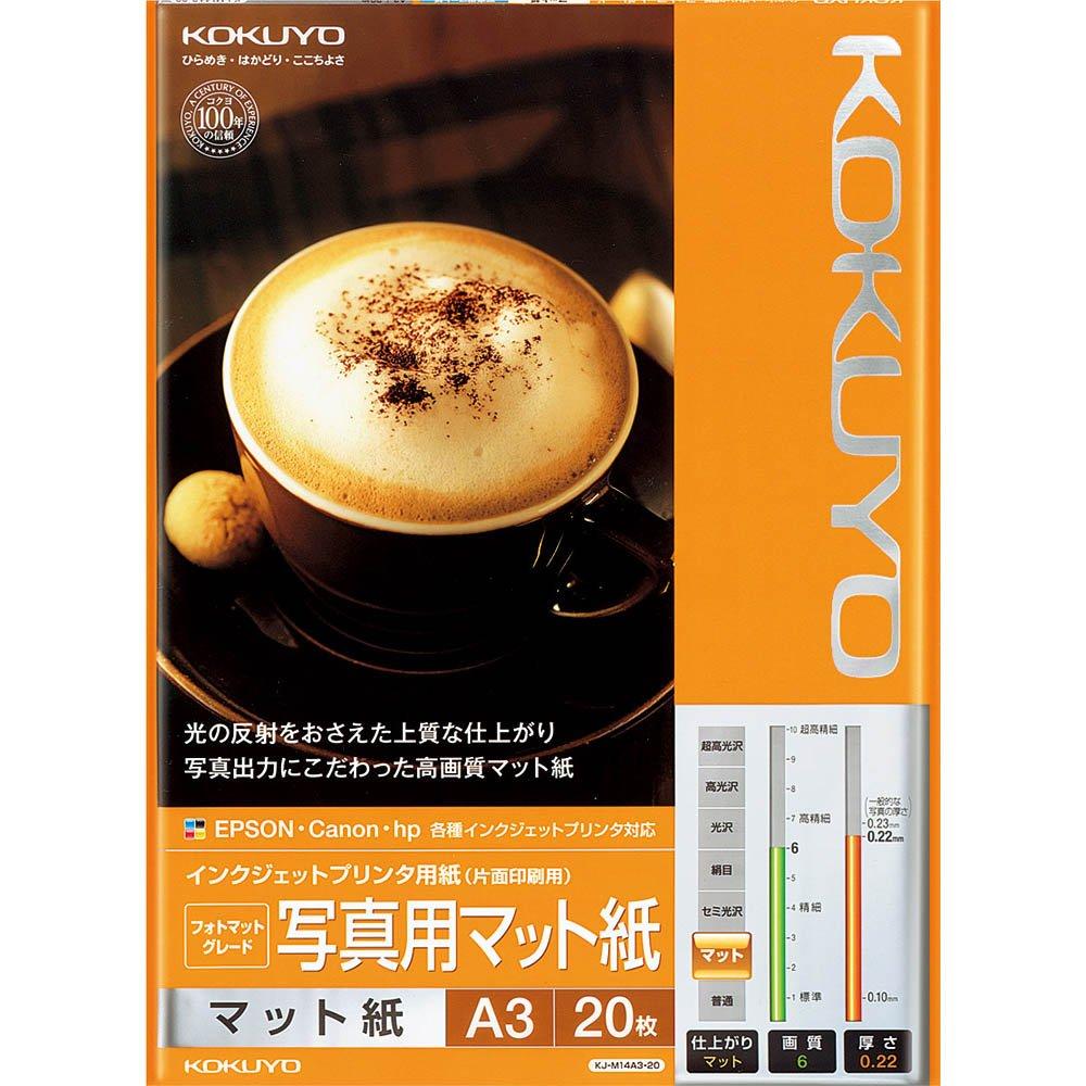 (まとめ買い)コクヨ インクジェット用紙 フォトマットグレード 写真用マット紙 A3 20枚 KJ-M14A3-20 〔10冊セット〕