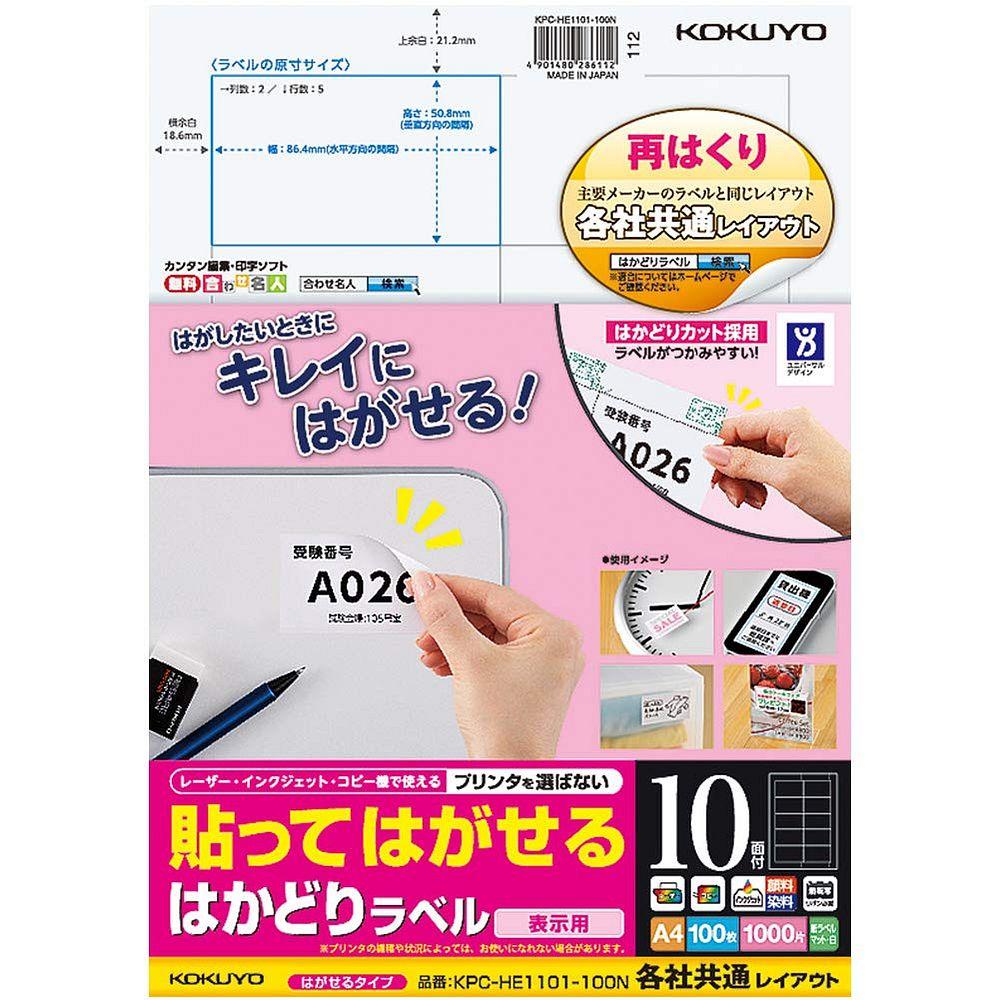 (まとめ買い)コクヨ 貼ってはがせる はかどりラベル 各社共通レイアウト A4 10面 100枚 KPC-HE1101-100N 〔3冊セット〕