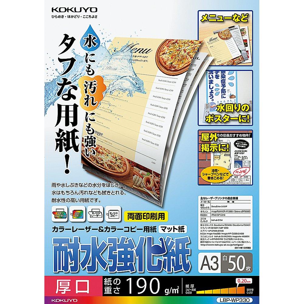 (まとめ買い)コクヨ カラーレーザー&カラーコピー用紙 耐水強化紙 A3 厚口 50枚 LBP-WP330 〔3冊セット〕
