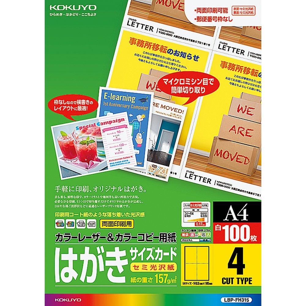 (まとめ買い)コクヨ カラーレーザー&カラーコピー用紙 はがきカード セミ光沢 A4 100枚 LBP-FH315 〔3冊セット〕