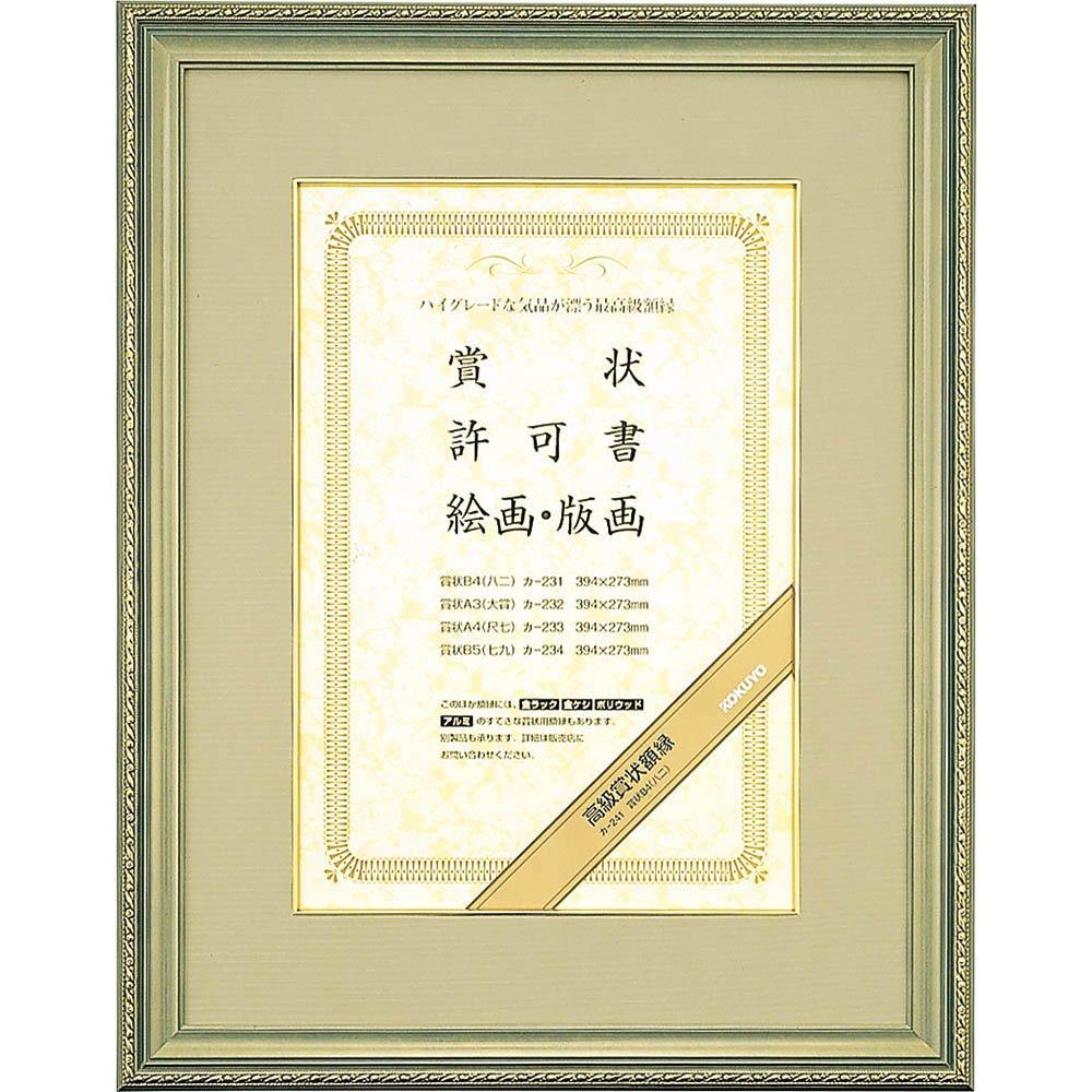 【送料無料】(まとめ買い)コクヨ 高級賞状額縁 天然木 B4 グレー カ-231 〔×3〕