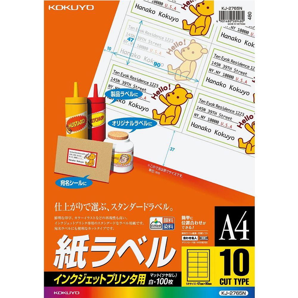 (まとめ買い)コクヨ インクジェット用 紙ラベル A4 10面 100枚 KJ-2765N 〔3冊セット〕