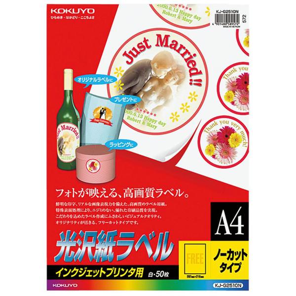 (まとめ買い)コクヨ インクジェット用 光沢紙ラベル A4 ノーカット 50枚 KJ-G2510 〔3冊セット〕