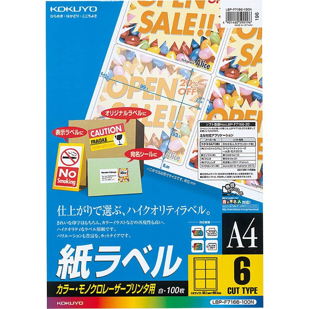 (まとめ買い)コクヨ カラーレーザー&カラーコピー用 紙ラベル A4 6面 100枚 LBP-F7166-100N 〔3冊セット〕