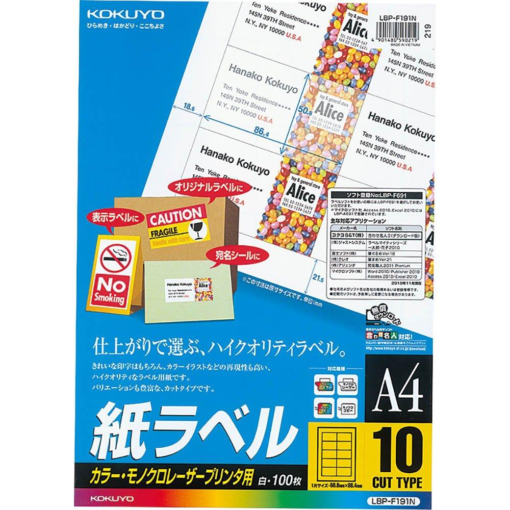 (まとめ買い)コクヨ カラーレーザー&カラーコピー用 紙ラベル A4 10面 100枚 LBP-F191N 〔3冊セット〕