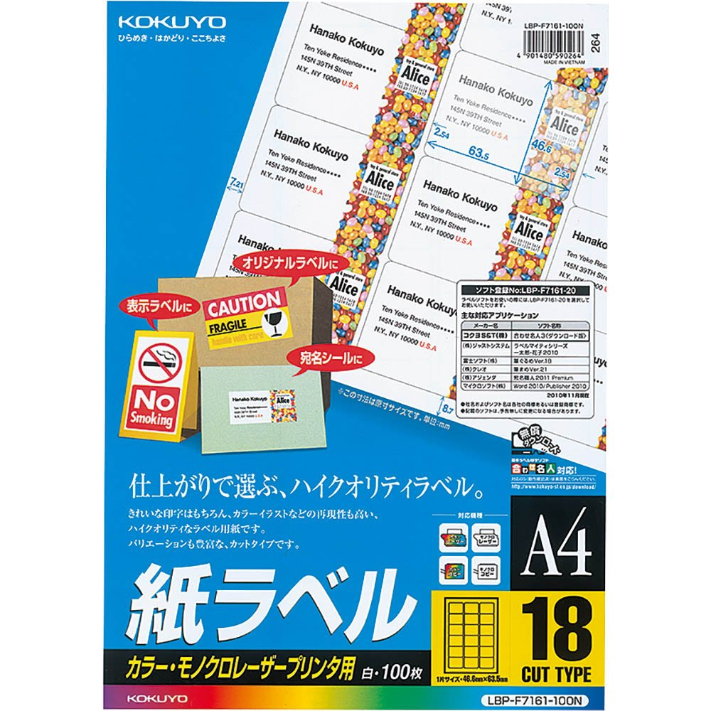 (まとめ買い)コクヨ カラーレーザー&カラーコピー用 紙ラベル A4 18面 100枚 LBP-F7161-100N 〔3冊セット〕