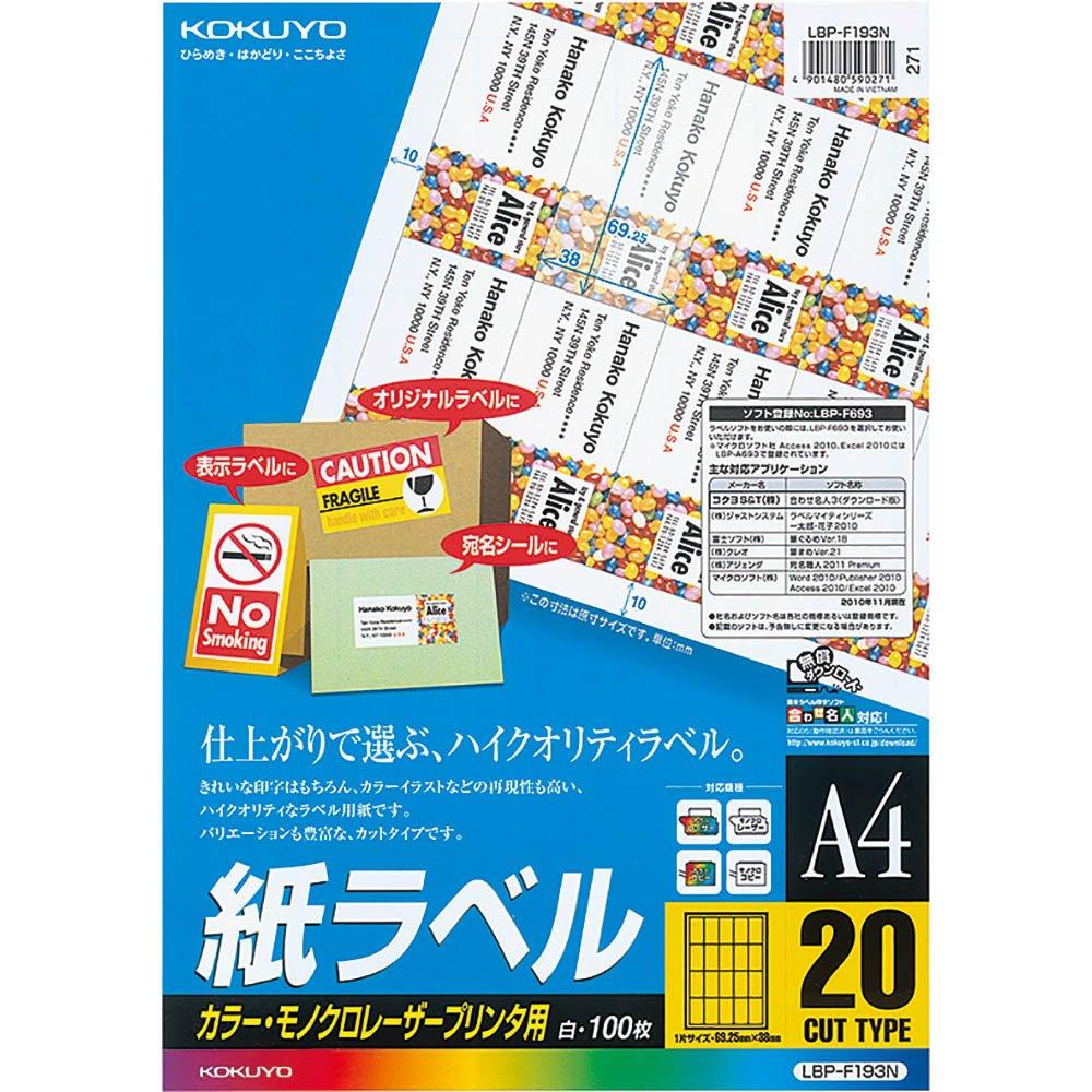 (まとめ買い)コクヨ カラーレーザー&カラーコピー用 紙ラベル A4 20面 100枚 LBP-F193N 〔3冊セット〕