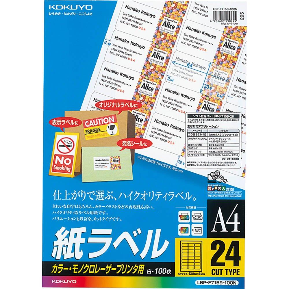 (まとめ買い)コクヨ カラーレーザー&カラーコピー用 紙ラベル A4 24面 100枚 LBP-F7159-100N 〔3冊セット〕