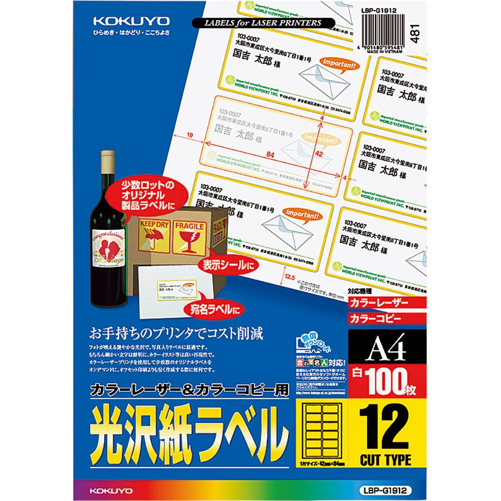 【送料無料】(まとめ買い)コクヨ カラーレーザー&カラーコピー用 光沢紙ラベル A4 12面 100枚 LBP-G1912 〔3冊セット〕