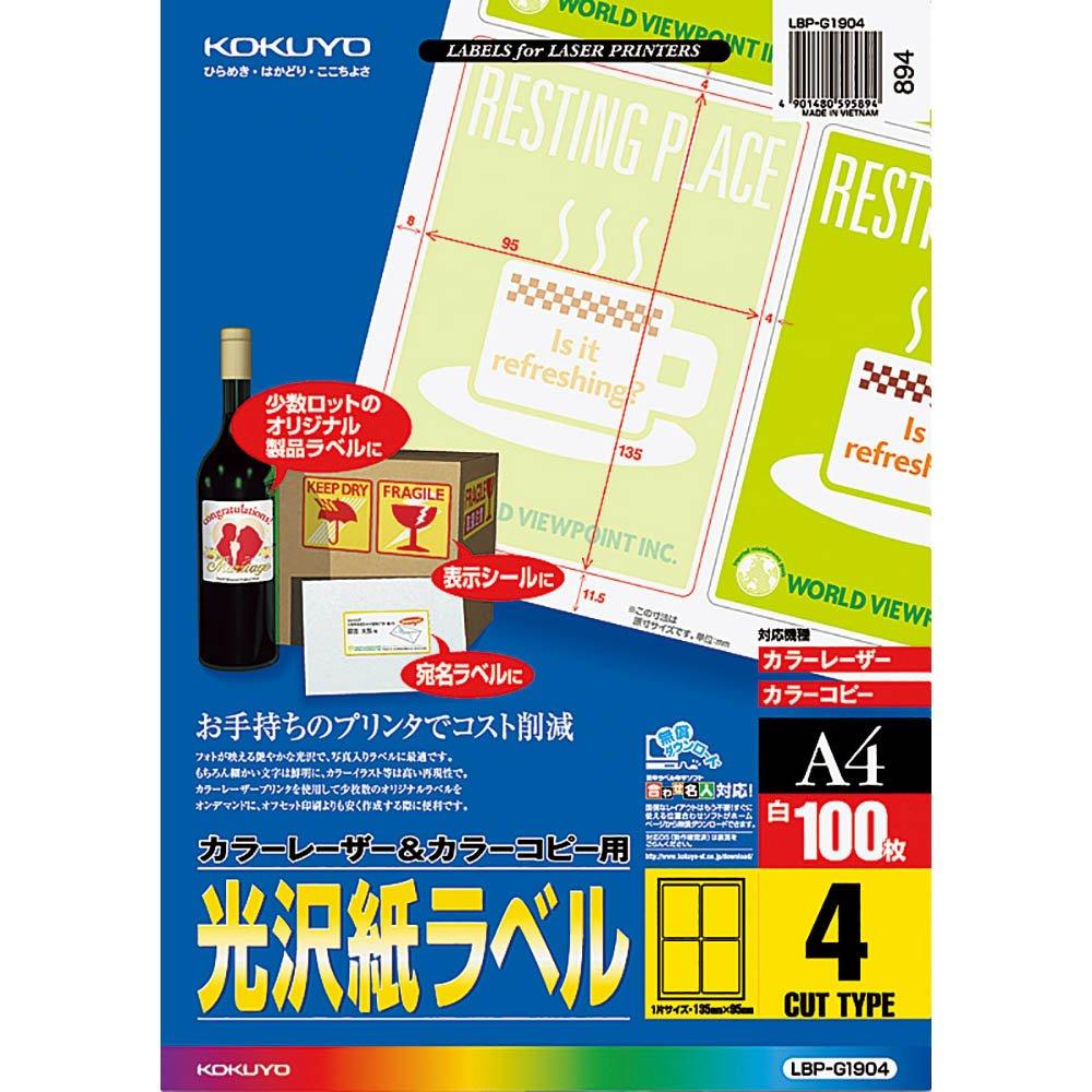 【送料無料】(まとめ買い)コクヨ カラーレーザー&カラーコピー用 光沢紙ラベル A4 4面 100枚 LBP-G1904 〔3冊セット〕
