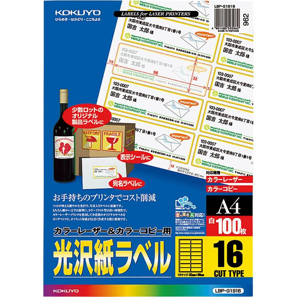 【送料無料】(まとめ買い)コクヨ カラーレーザー&カラーコピー用 光沢紙ラベル A4 16面 100枚 LBP-G1916 〔3冊セット〕