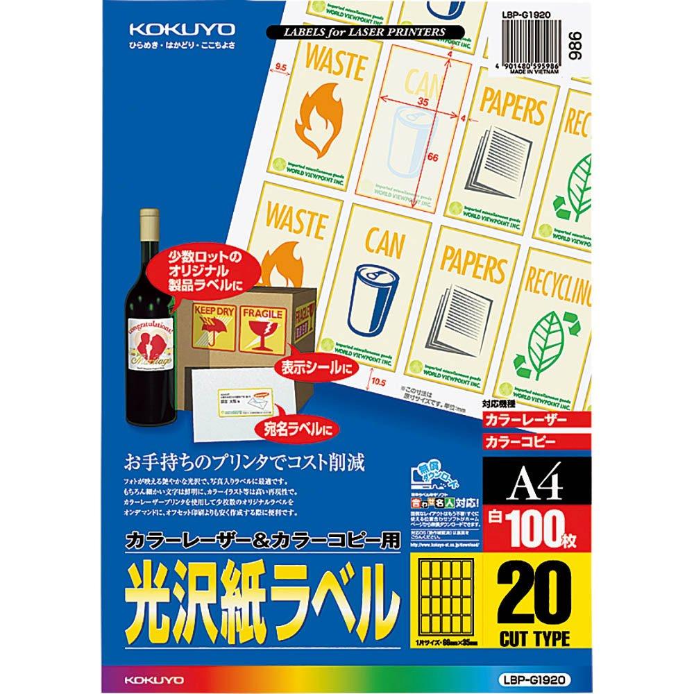 【送料無料】(まとめ買い)コクヨ カラーレーザー&カラーコピー用 光沢紙ラベル A4 20面 100枚 LBP-G1920 〔3冊セット〕