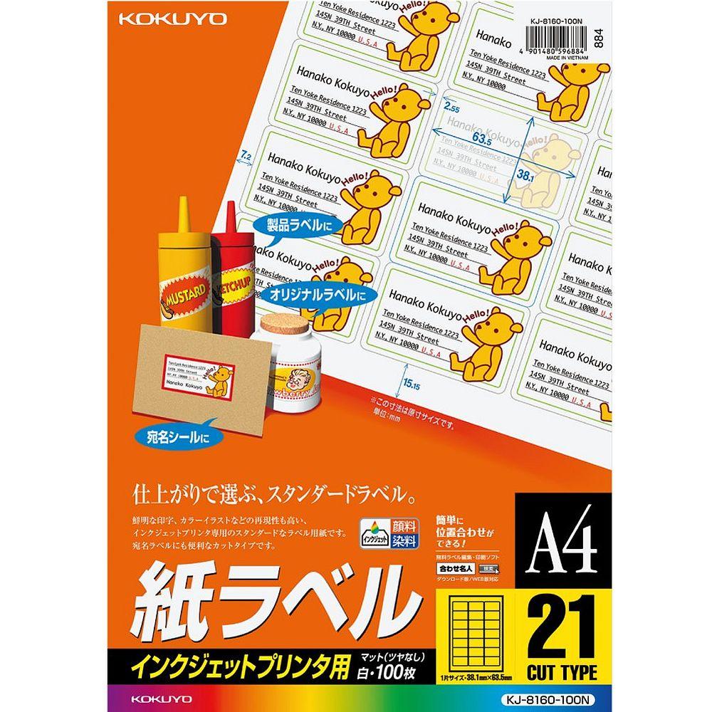 (まとめ買い)コクヨ インクジェット用 紙ラベル A4 21面 100枚 KJ-8160-100N 〔3冊セット〕