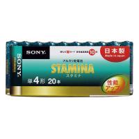 【送料無料】(まとめ買い)ソニー SONY アルカリ乾電池 スタミナ 単4形 20本パック BA-LR03SG-20PD 〔10パックセット〕