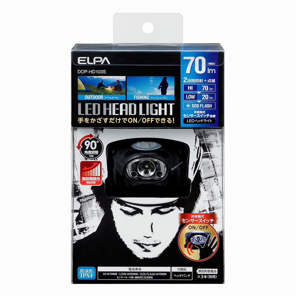 ELPA LEDヘッドライト 70lmセンサー付 DOP-HD103S