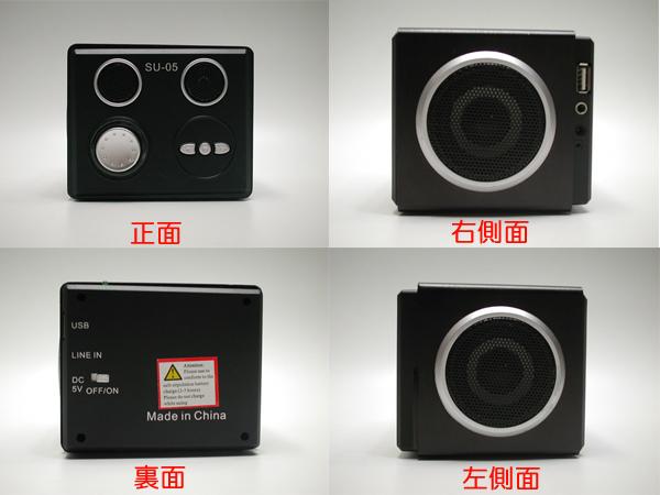 Mobile speaker ( SU-05 )