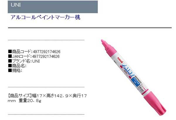 UNI酒精油漆万能笔桃子PXA200.13