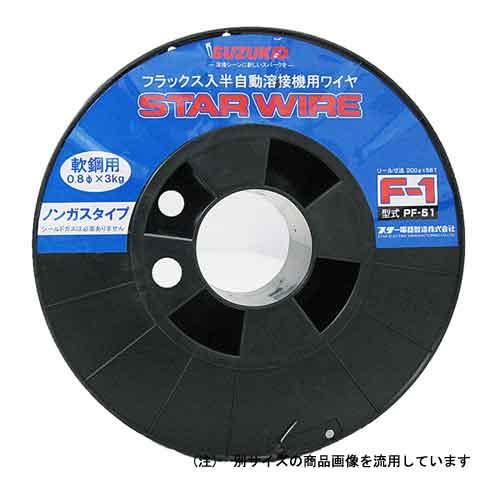 【送料無料】スズキット・スターワイヤ軟鋼用・PF-510.8X3.0K【代引不可】