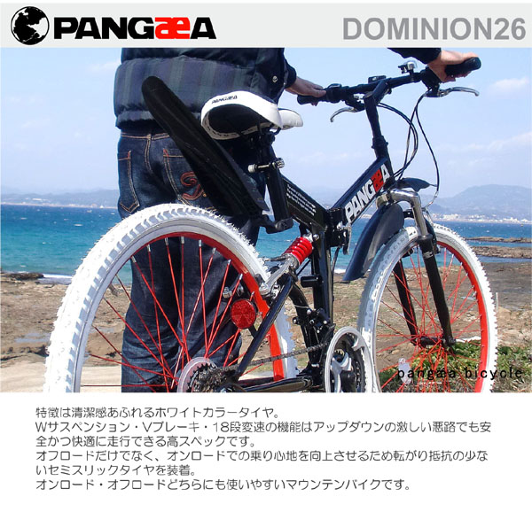 PANGAEA ( Pangaea ) 26 inches fold mountain bike Dominion 26 18-stage gearbox W South 3 color