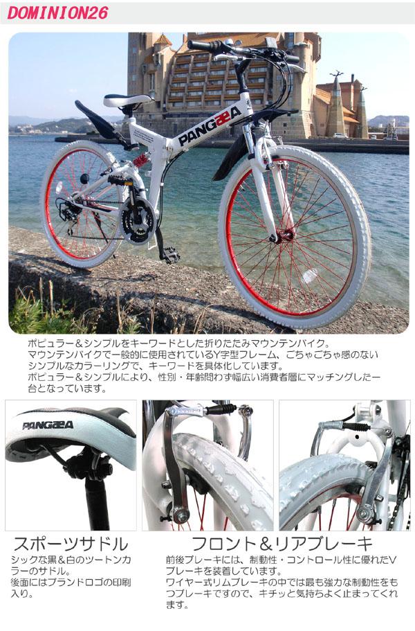 盘古大陆盘古大陆) 26 英寸 W 琉璃苣折叠山地自行车 (MTB) 18 速度 (白色、 黑色、 红色) * 5/2014年 15 在股票拟序