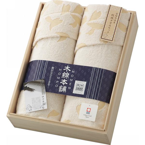 【送料無料】木綿本舗 愛媛今治産紋織タオルケット2枚セット(木箱入) MH30200