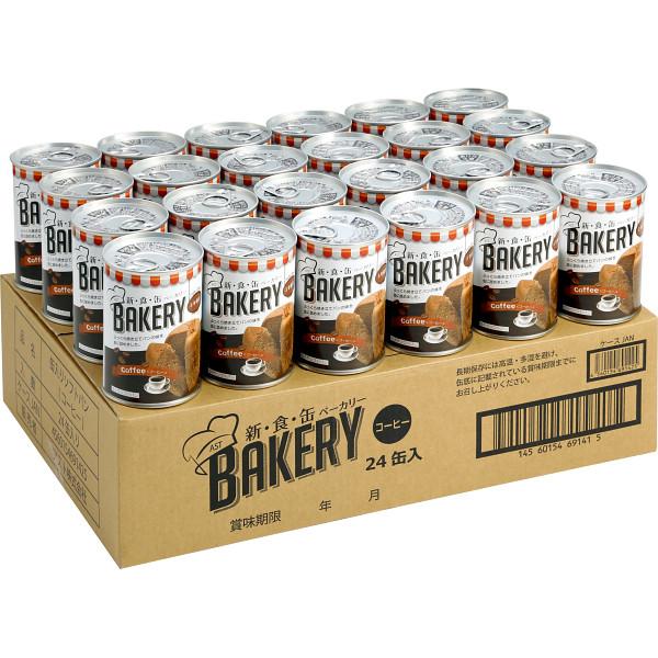 アスト 新食缶ベーカリー(24缶) コーヒー 321192