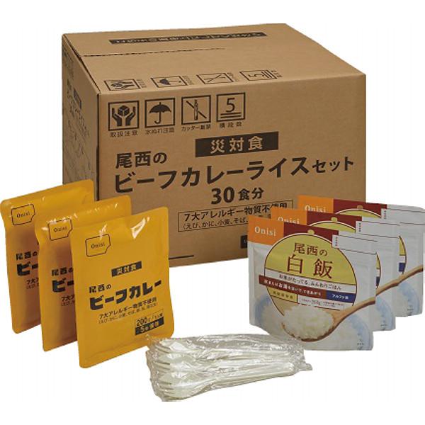 【送料無料】尾西のビーフカレーライスセット(30食分) 2271306 尾西食品