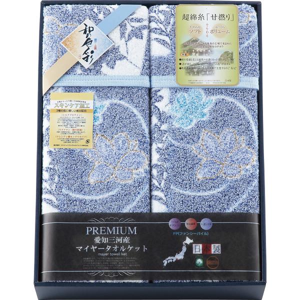 出雲超綿糸 スキンケア加工 三河産マイヤータオルケット2枚セット IM15340