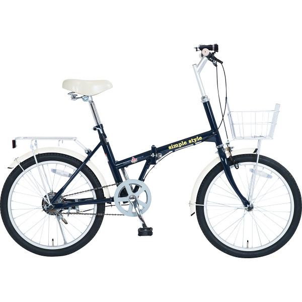 【送料無料】【ギフト】シンプルスタイル 20型折りたたみ自転車 LEDライト&カギセット SS-H20BS/R8L2【代引不可】