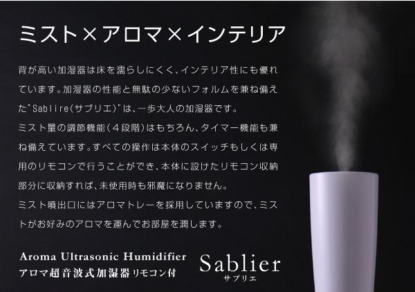 香气超声波加湿设备 Sablier Sabre 百-50
