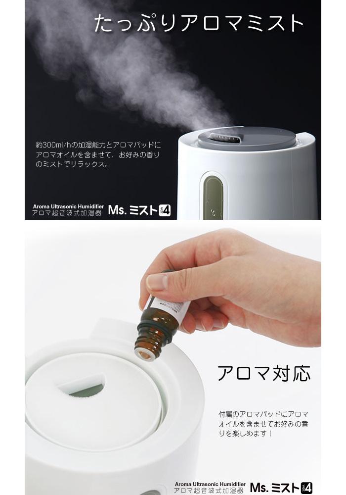 PRISMATE 可爱香气超声波加湿器带有女士...雾 ver.4 BBH 54A