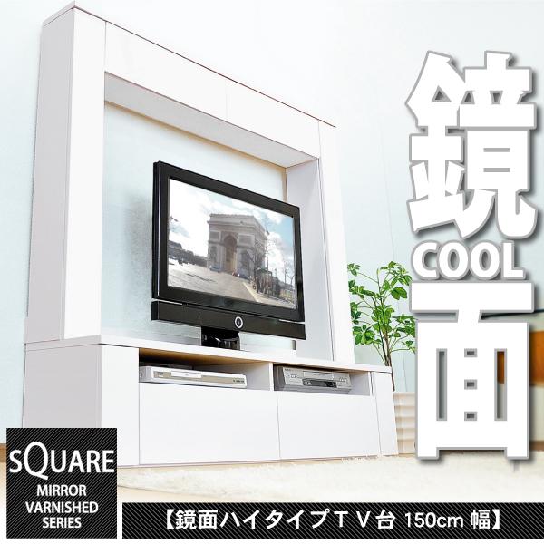 【送料無料】鏡面ハイタイプテレビ台〔スクエア〕150cm幅【代引不可】