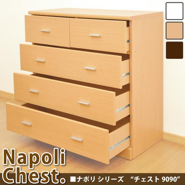 【送料無料】ナポリチェスト9090/タンス/たんす/箪笥 npc-9090【代引不可】