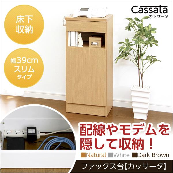 【送料無料】充実の収納力!ファックス台〔Cassata-カッサータ-〕(幅39cmタイプ) ナチュラル【代引不可】