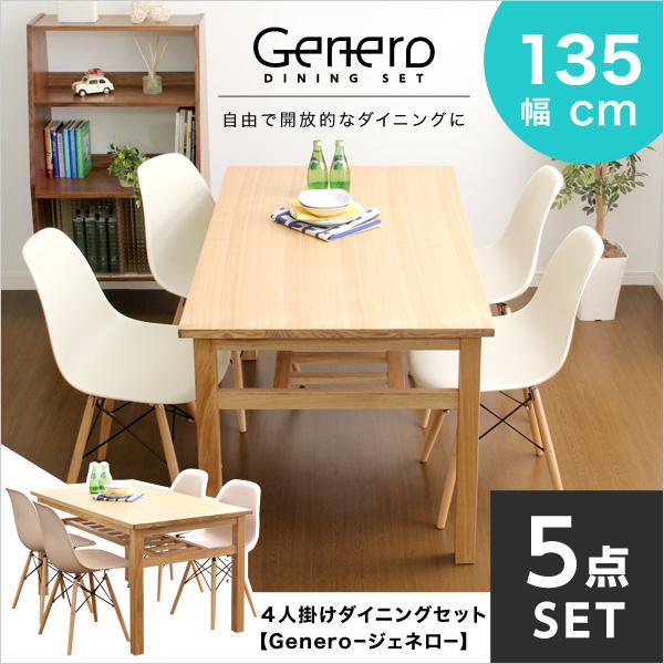 【送料無料】ダイニングセット〔Genero-ジェネロ-〕(5点セット) ブラウン【代引不可】