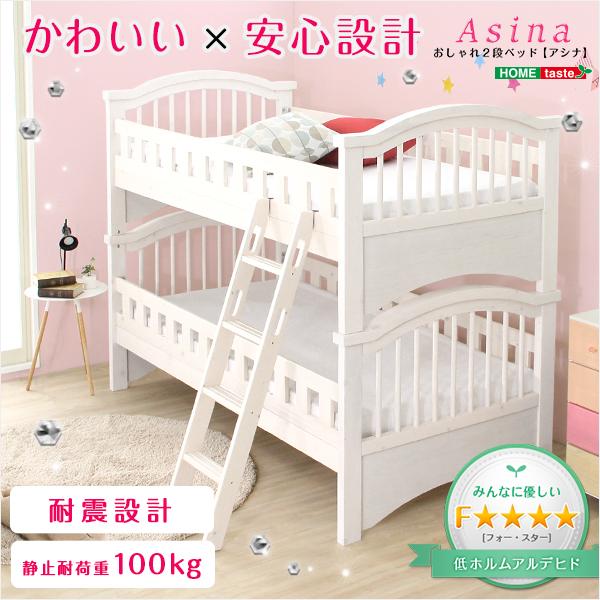 【送料無料】おしゃれ2段ベッド〔Asina-アシナ-〕(2段ベッド すのこ セパレート可 子供用)【代引不可】