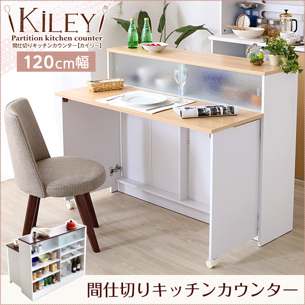 【送料無料】ツートンカラーがおしゃれな間仕切りキッチンカウンター(幅120cm)ナチュラル、ブラウン   Kiley-カイリー-【代引不可】